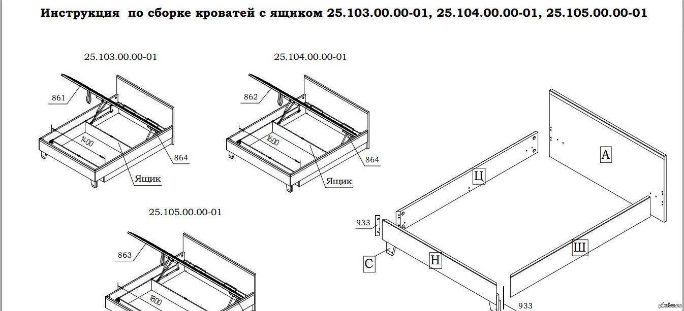 Инструкция по сборке кровати дятьково