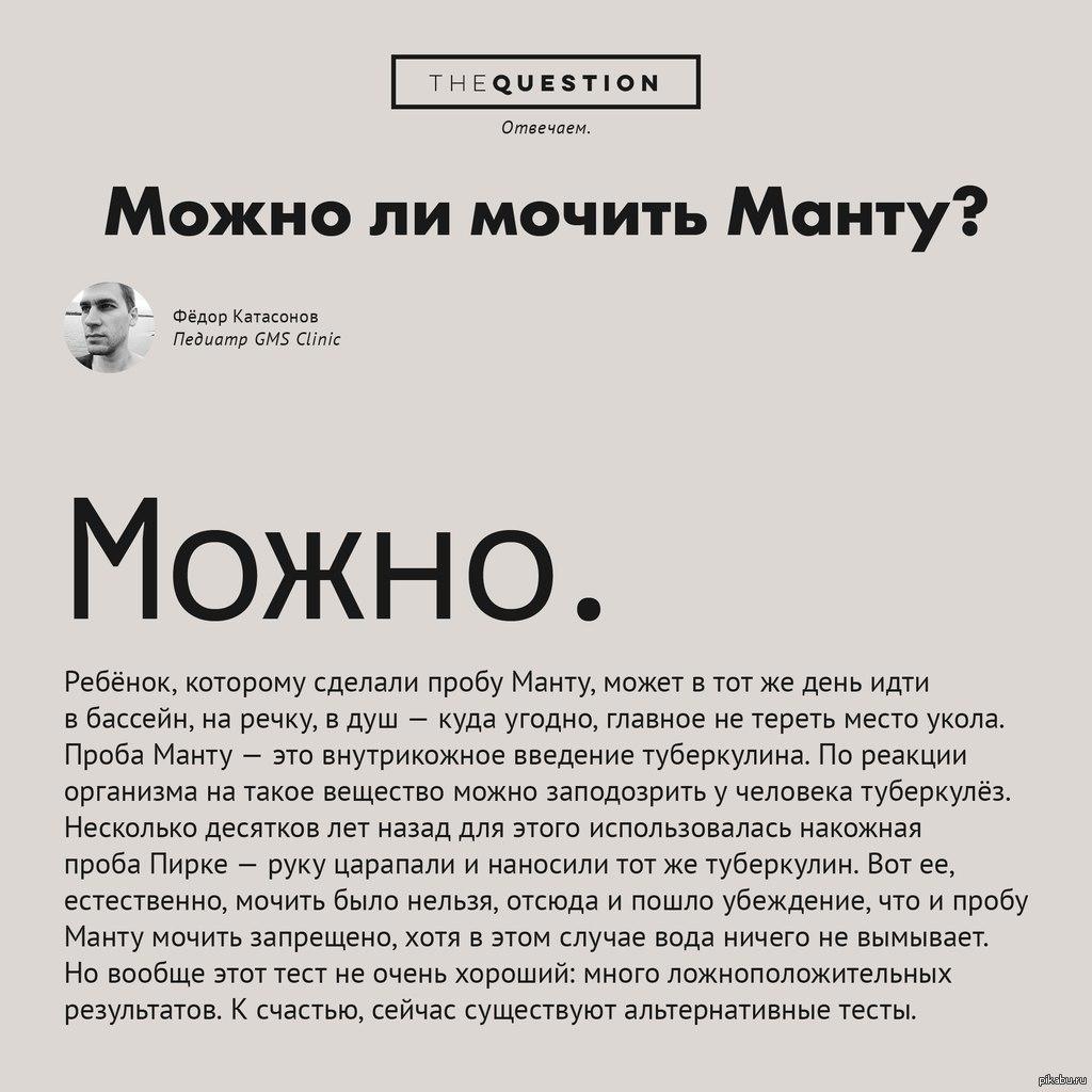 Реакция манту сколько нельзя мочить бассейн москва справка