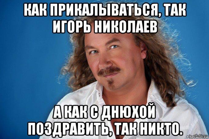 Картинки с днем рождения игорь николаев, поздравления марины