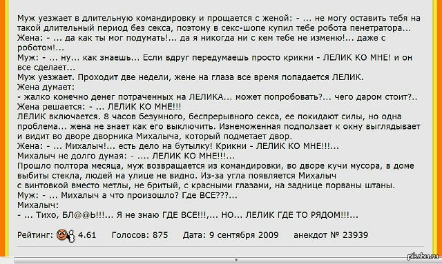 АНЕКДОТ ПРО ЛЁЛИКА РОБОТА СКАЧАТЬ БЕСПЛАТНО