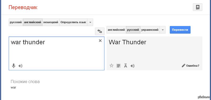 war thunder перевод слова