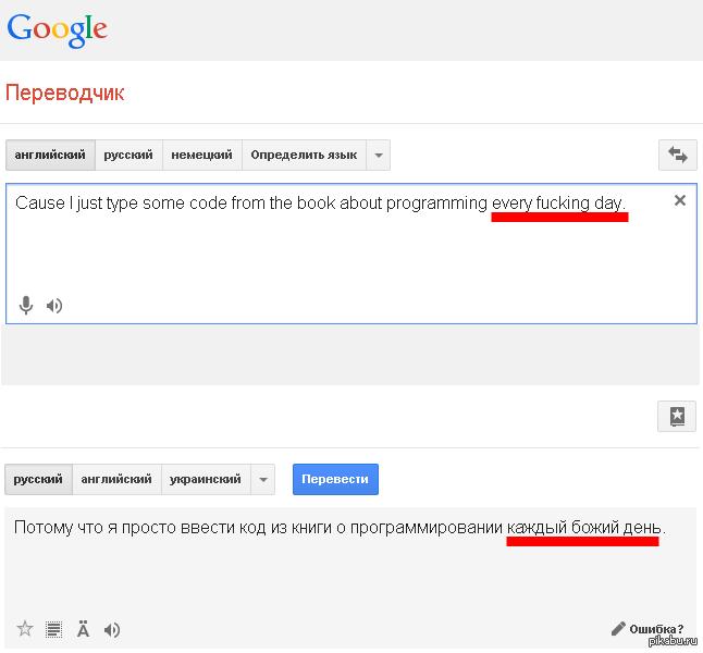 переводчик с английского на русский через фото прикрепил
