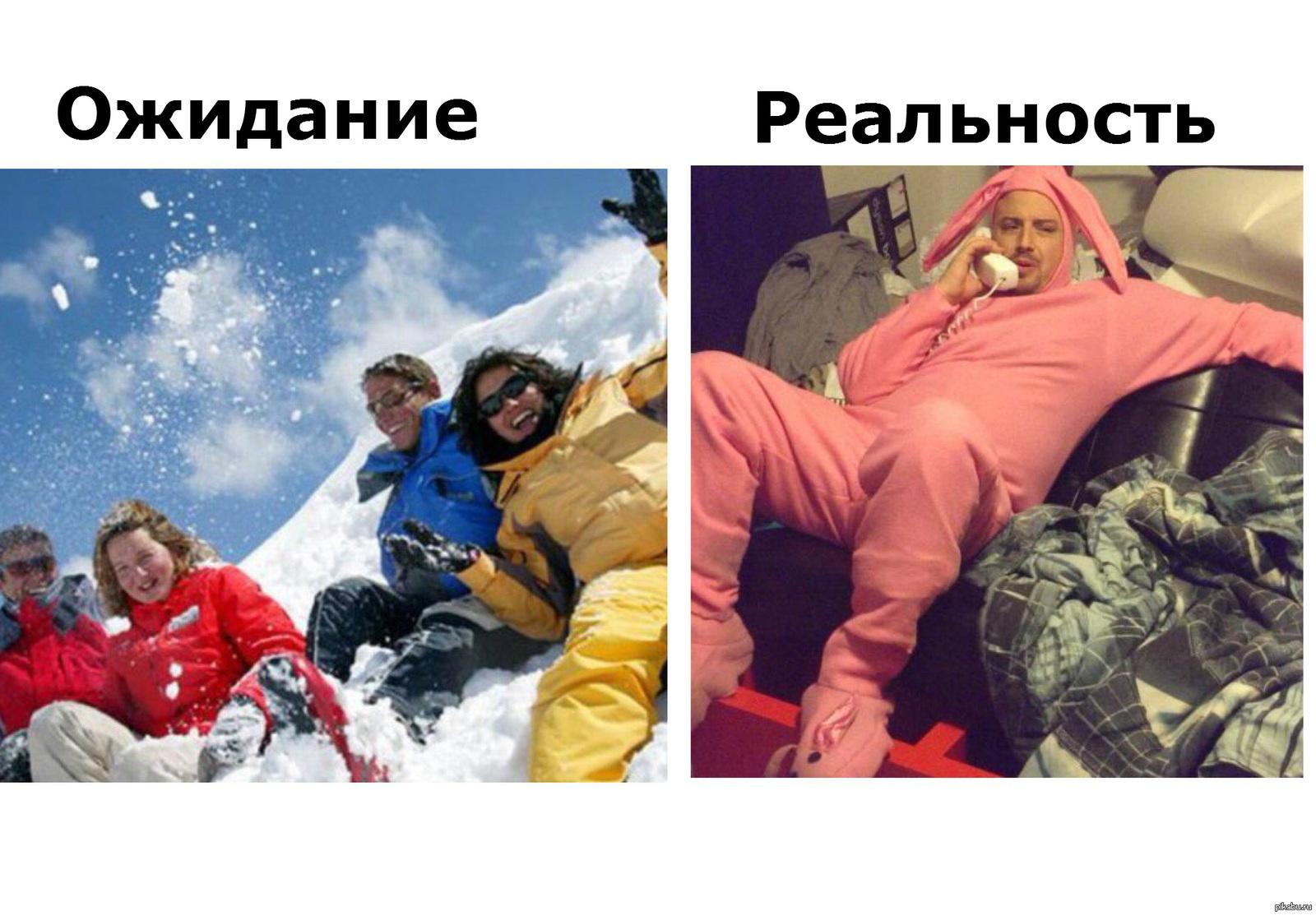 фото каникулы зимние приколы ниже