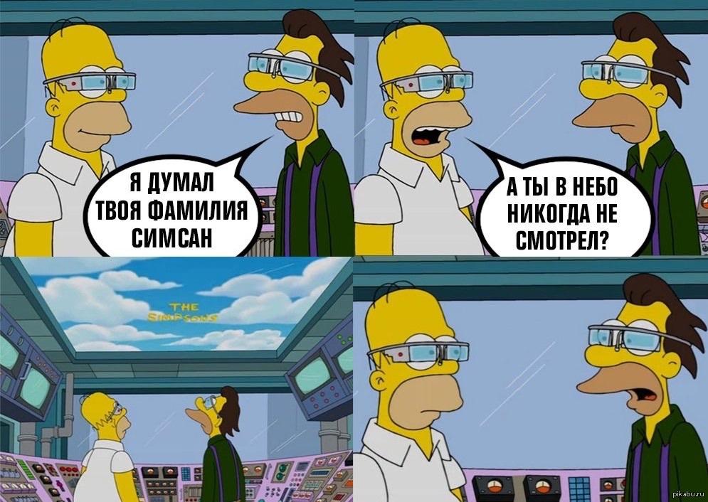 Симпсон приколы картинки, картинки добрый