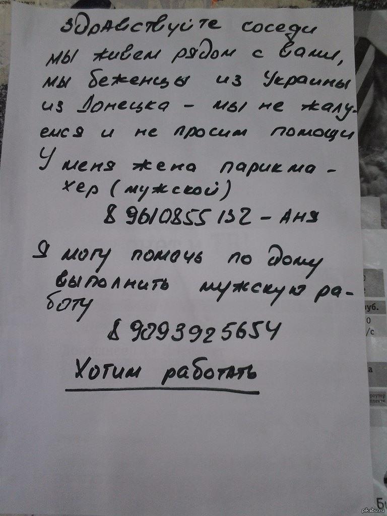 Порно газета днепропетровска частные объявления найму бабу