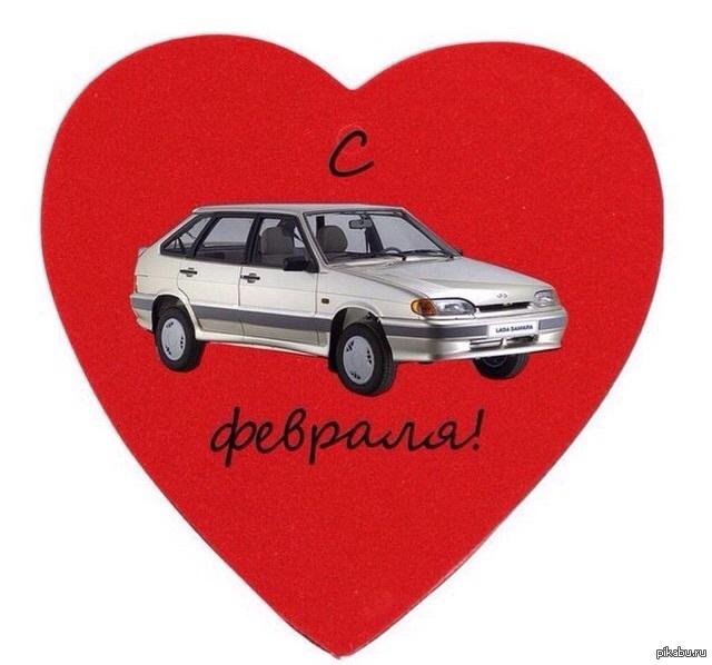 С 14 февраля открытка с машиной обжарьте