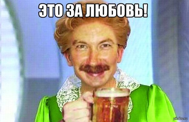Марта класс, смешные картинки выпьем за любовь