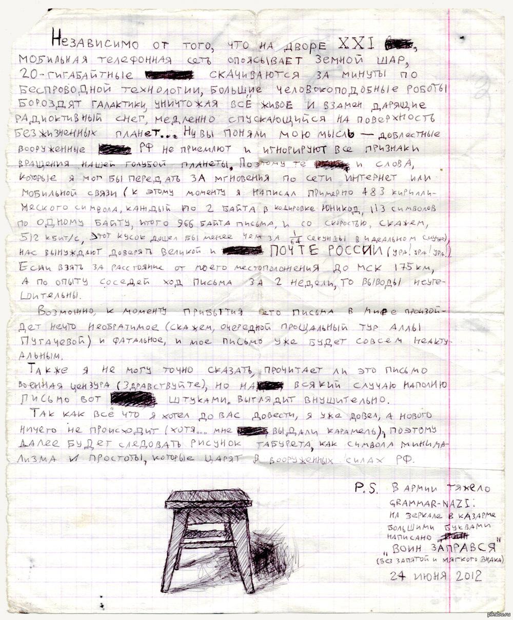 Что писать в письме незнакомому мужчине