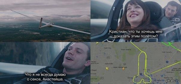 Самолет хуй