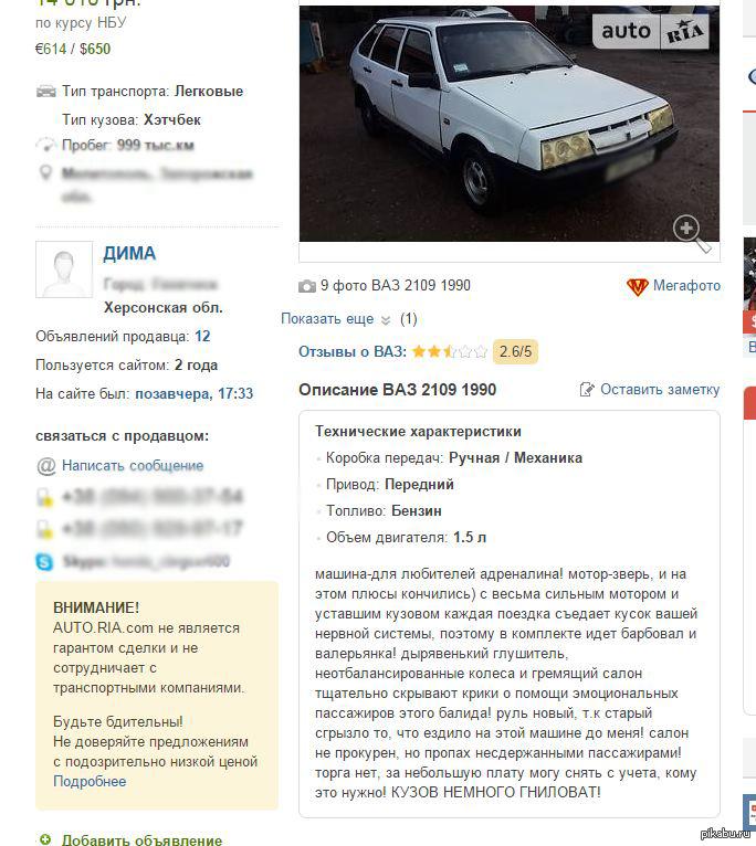 a77b9ce71864 Правдивое описание авто при продаже