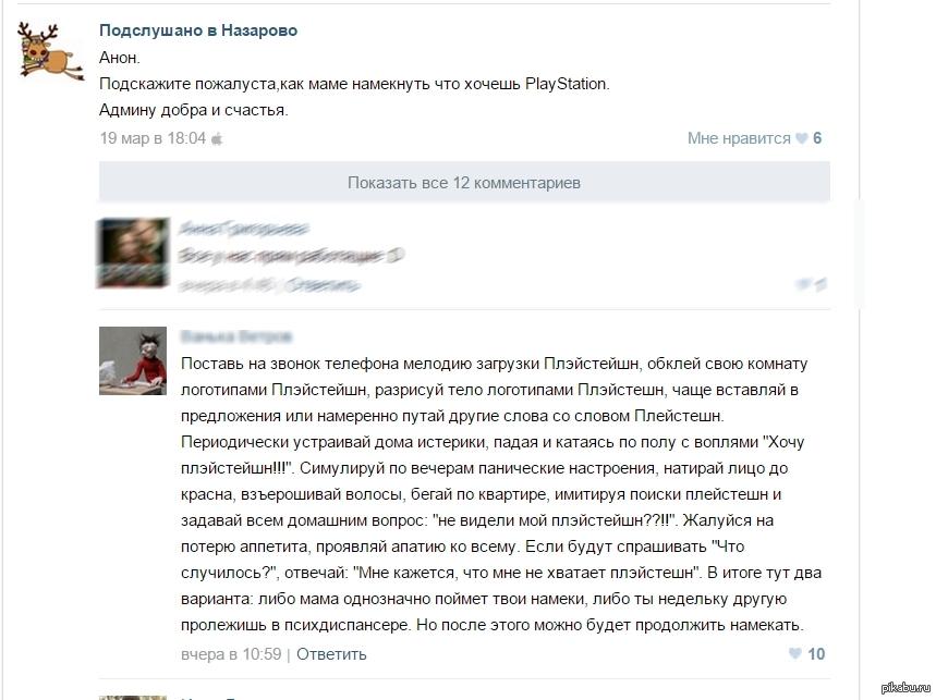 foto-podsmotreno-vkontakte-otsos-v-kartinkah