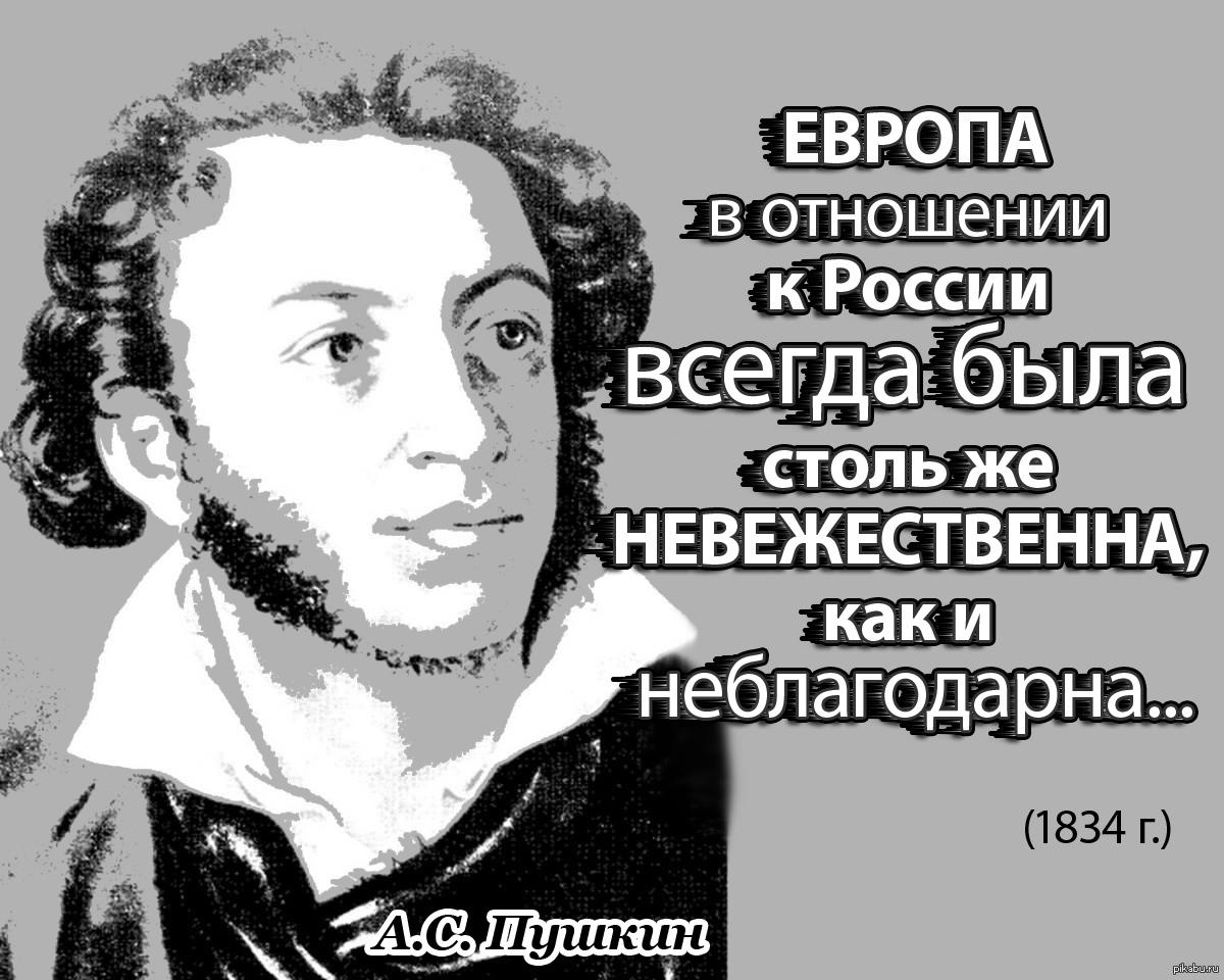 пушкин на украинском демотиватор оса картинки