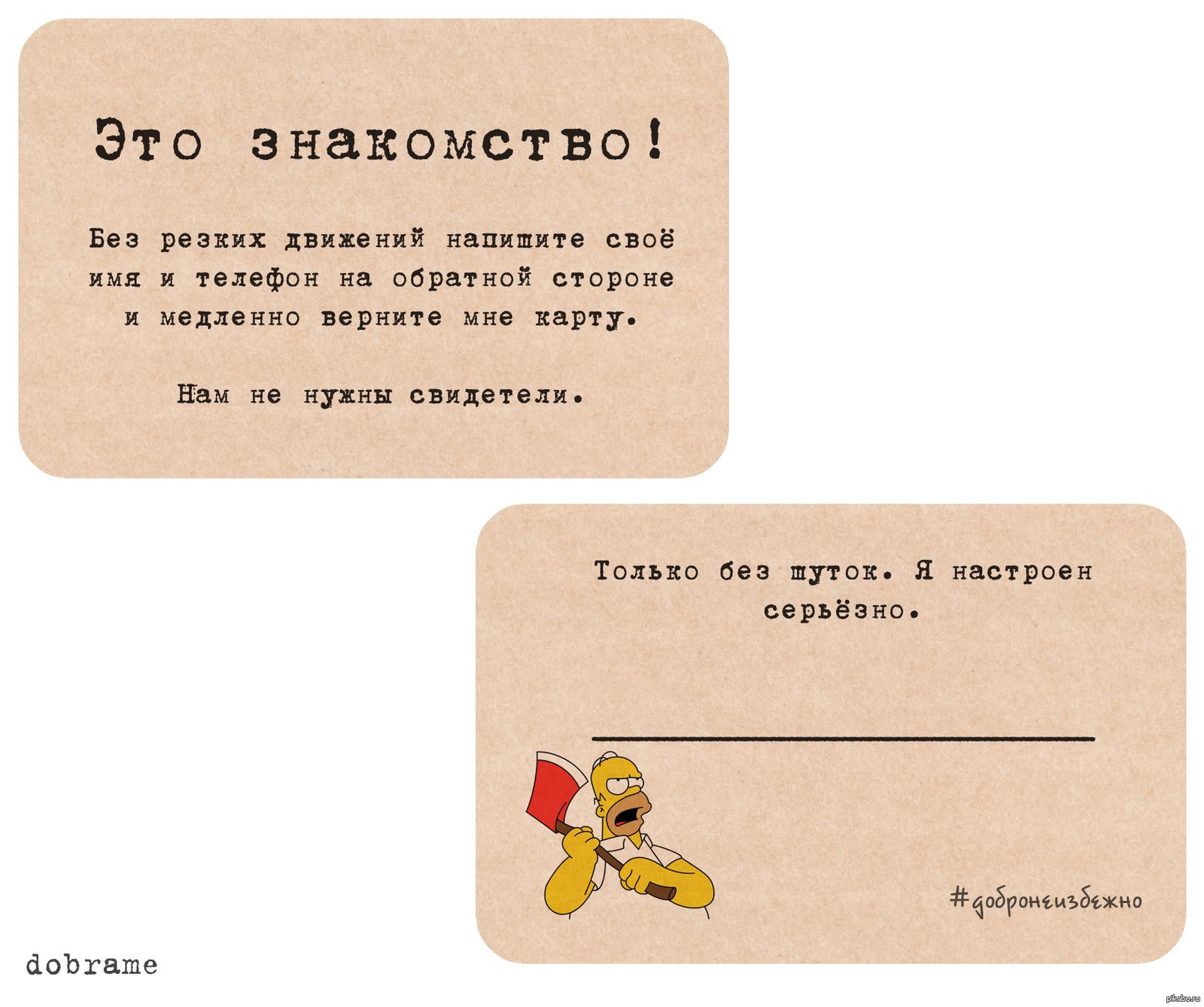 прикольные визитки для мужчин нас