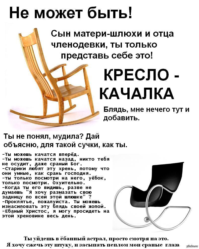 прикольные поздравления к подарку стул наиболее восхитительны
