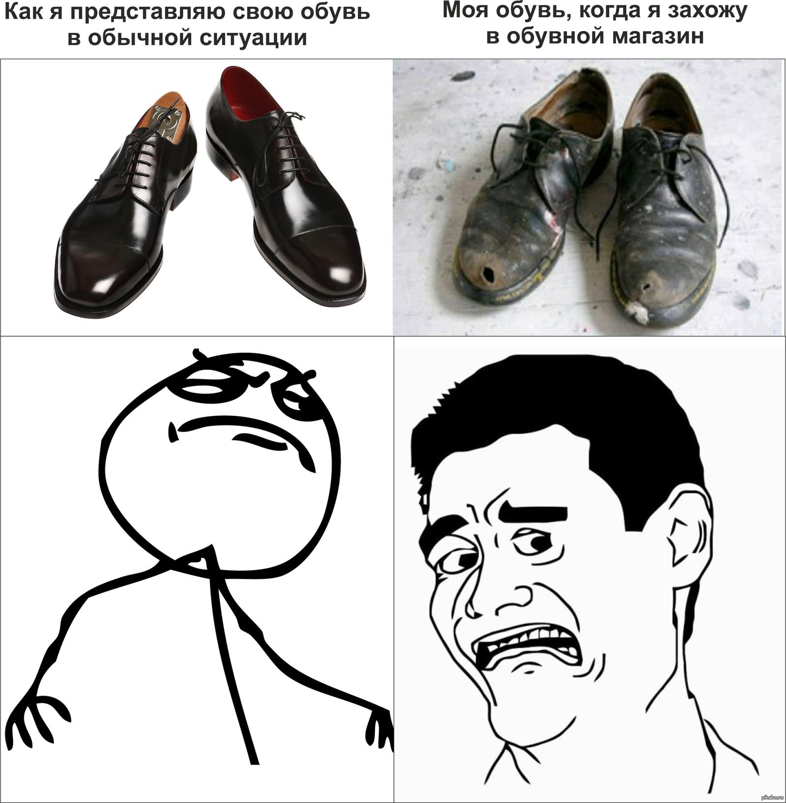 Картинки обуви приколы