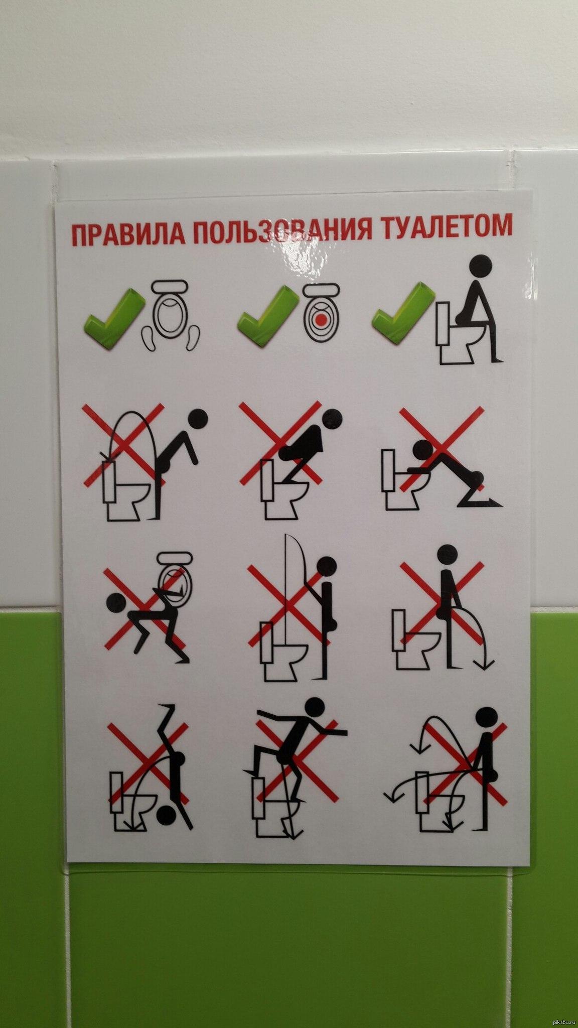 Прикольные картинки правило пользование туалетом, бабушке марта