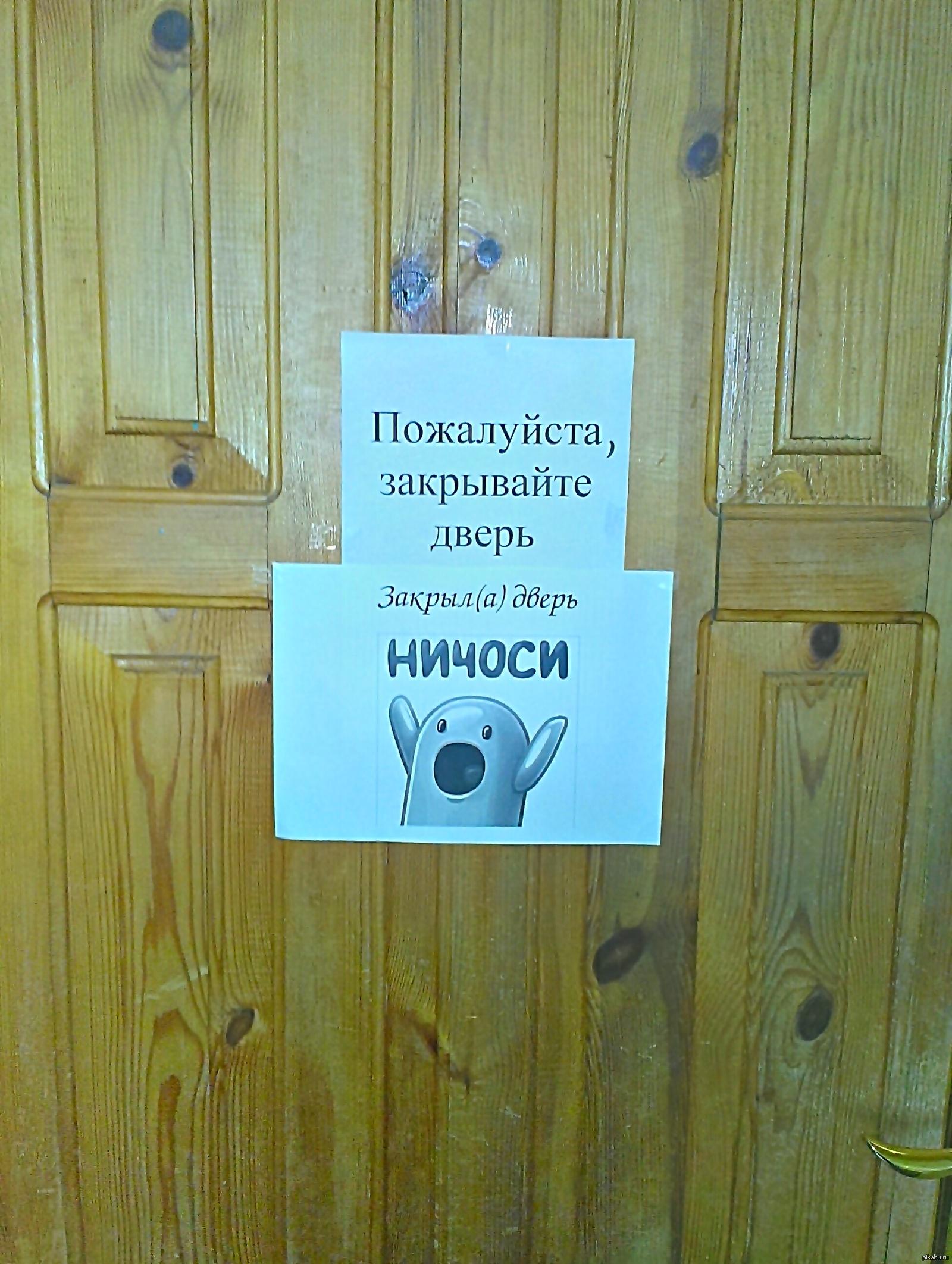 Объявление закрывайте дверь картинка