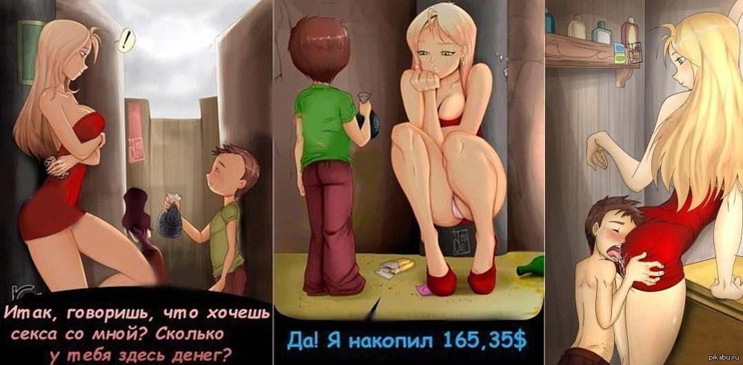 Порно играют под желание