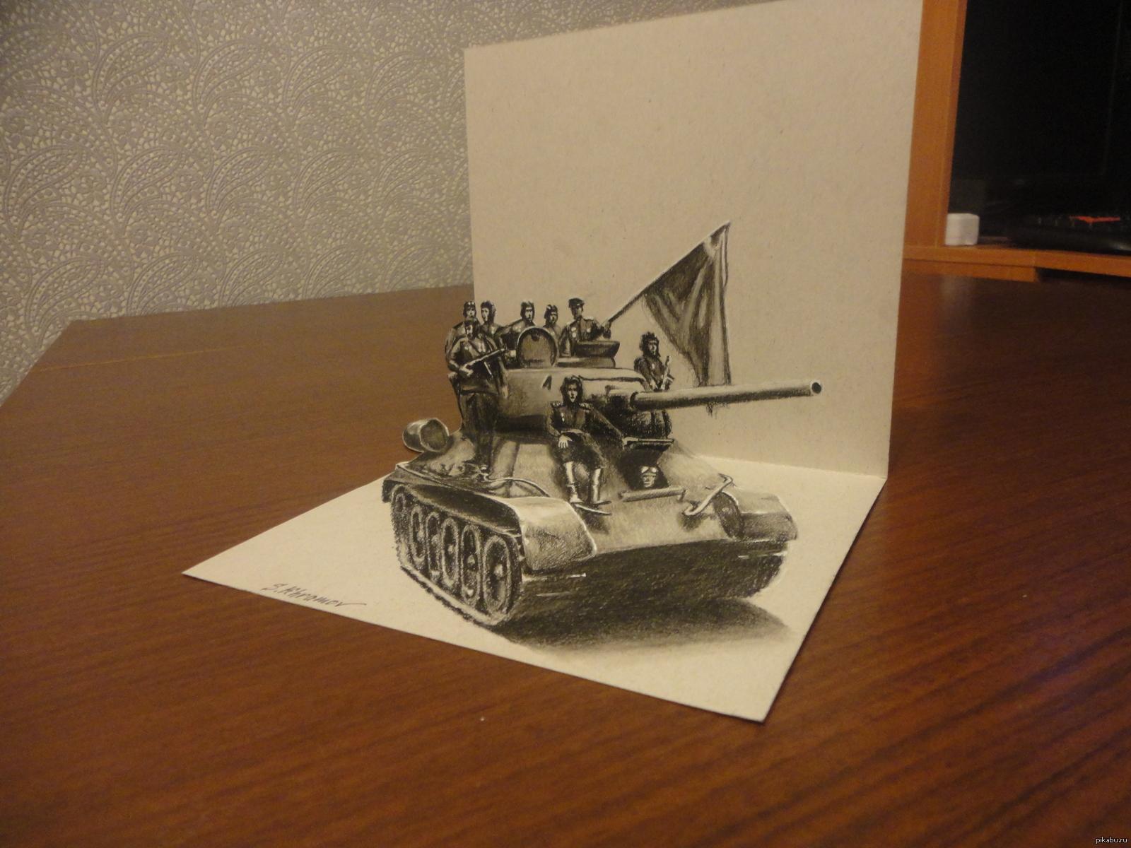 Открытка, объемные открытки танков