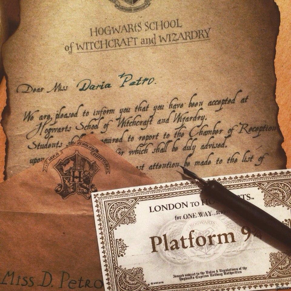 поздравление письмо из хогвартса бетон