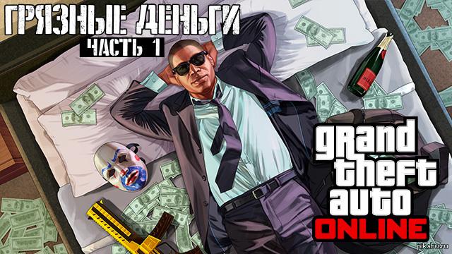 игры грязные деньги 10