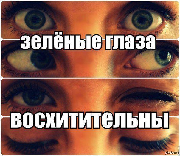 Прикольная армию, картинка про зеленые глаза с надписями