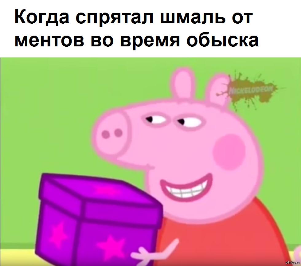 Приколы с свинкой пеппой картинки