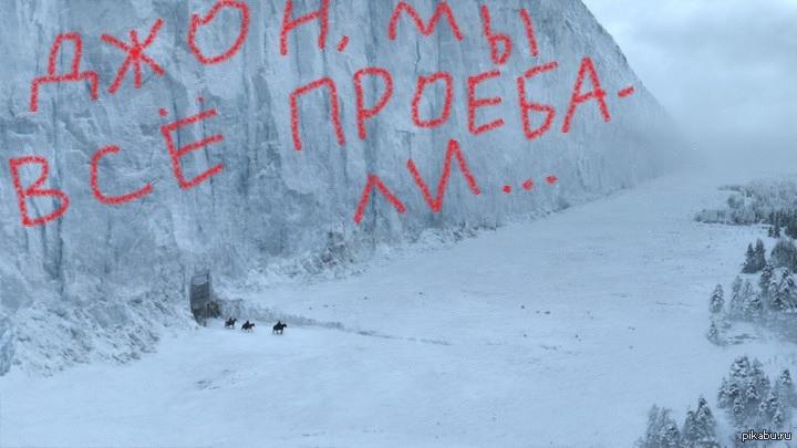 Image result for Сражение с белыми ходоками картинка