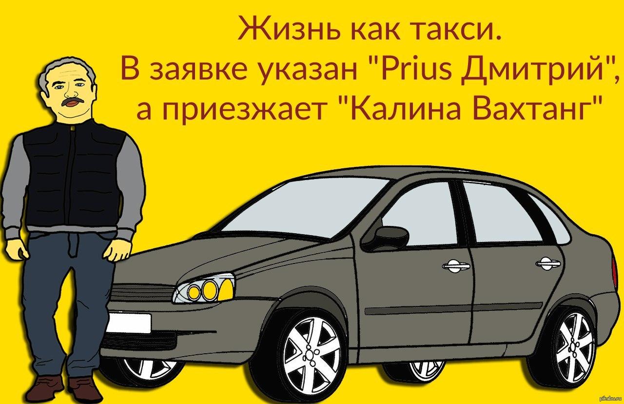 Приколы с таксистами картинки, открытка