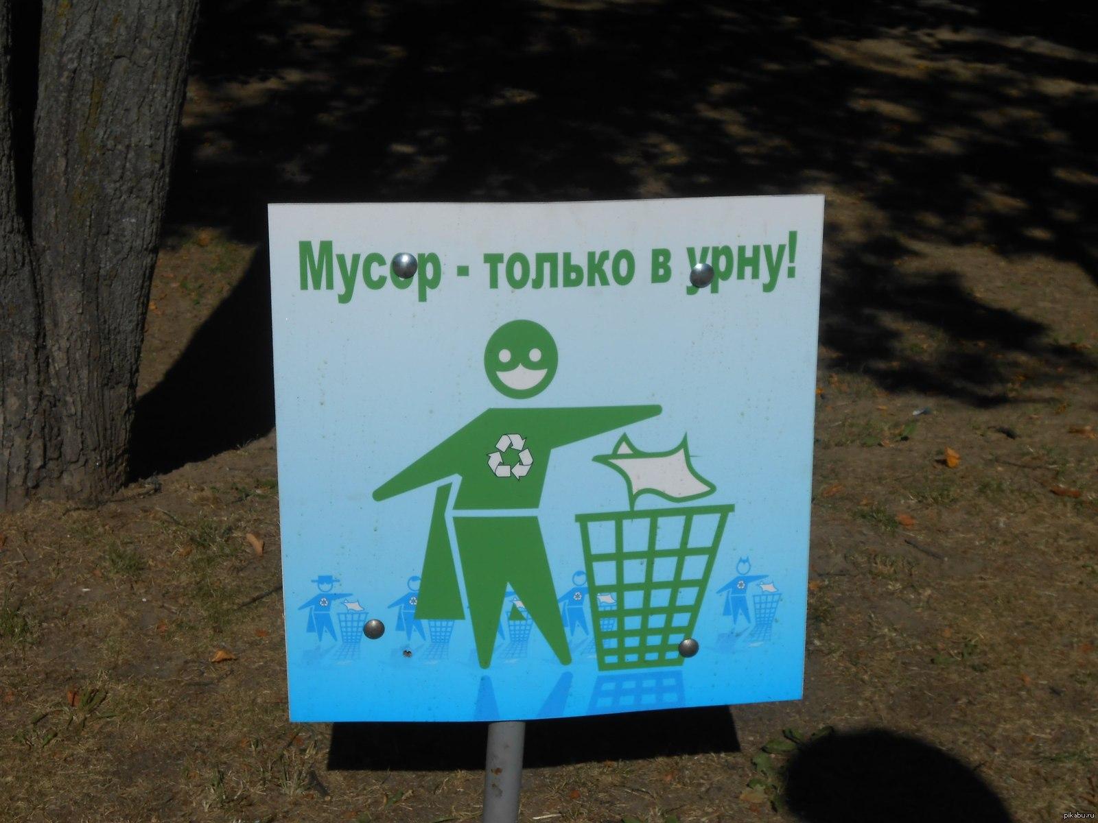 Не мусорьте на улицах картинки любой