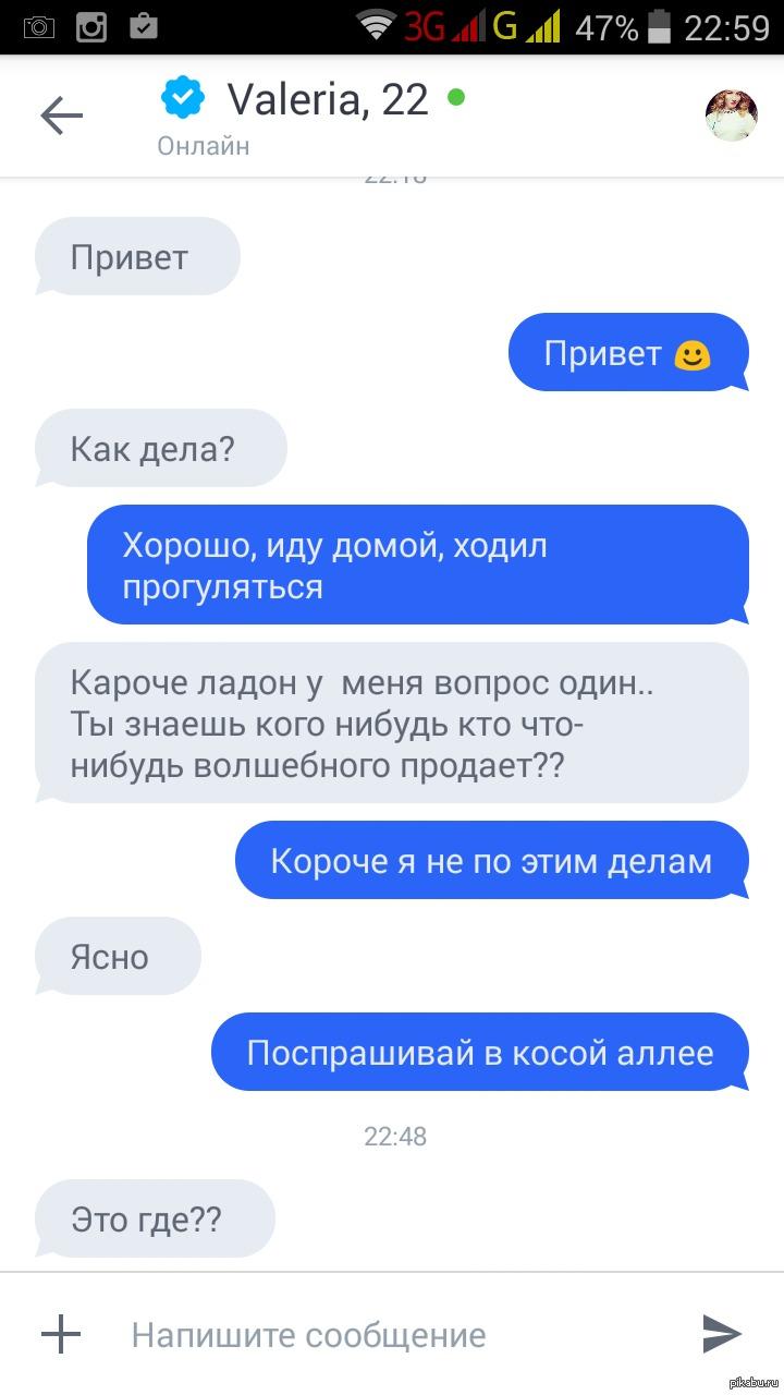 примеры переписок по смс знакомства