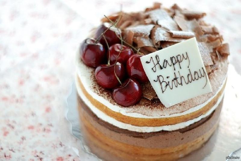 Картинка с днем рождения еда