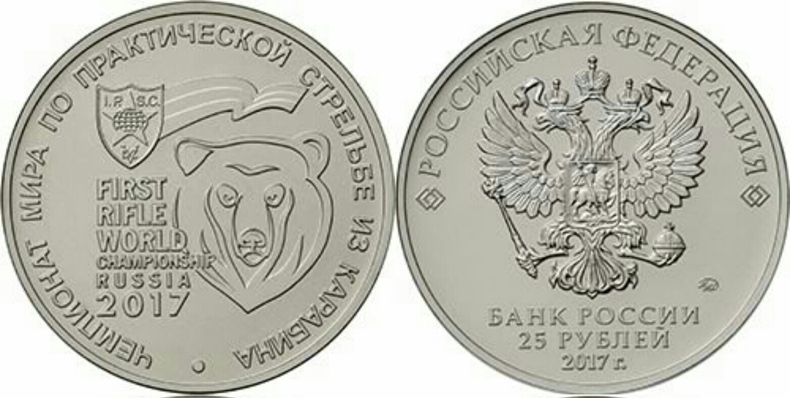 Монета 25 рублей чемпионат мира купить цена монеты 2 centai 1936 года