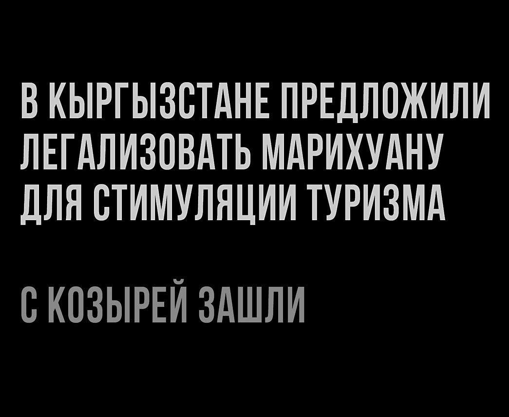 Легализовать марихуану кыргызстан семена для гидропоника