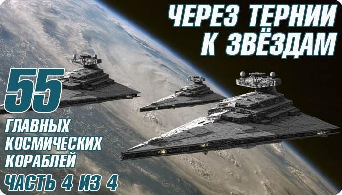 топ 55 главных космических кораблей в кино часть 4 из 4