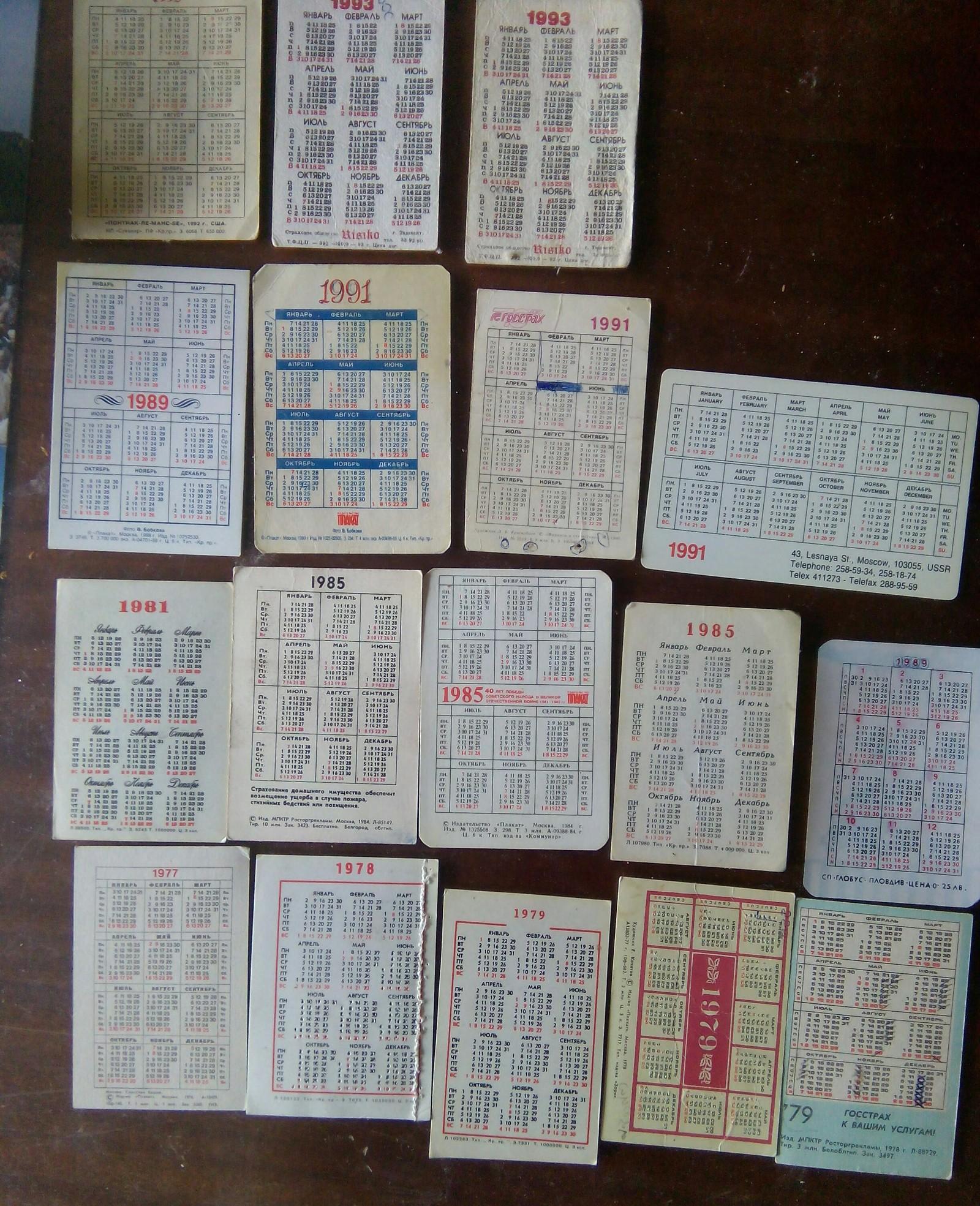 Старые календарики просят номер карты для перевода денег