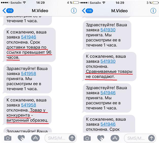Mvideo промокод 5000 рублей [PUNIQRANDLINE-(au-dating-names.txt) 39
