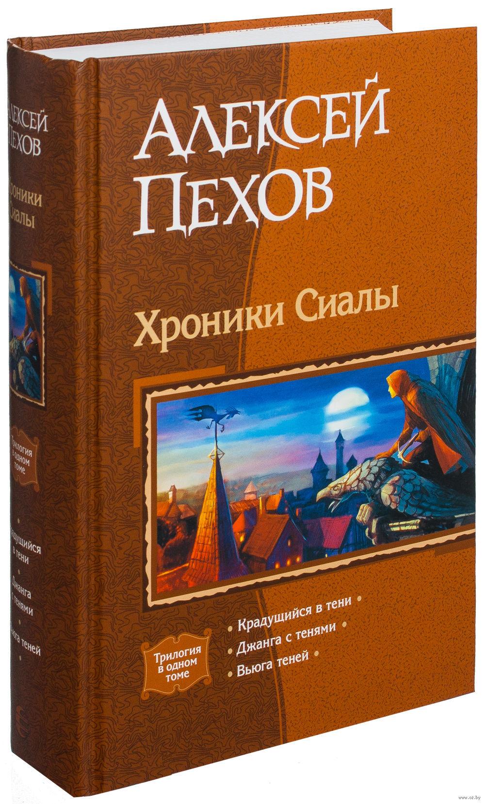 Трилогия «хроники сиалы» (fb2) | куллиб классная библиотека.