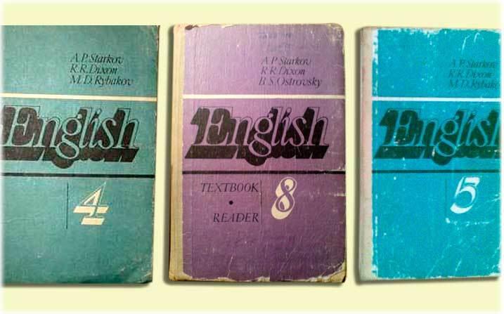Старый учебник английского языка.