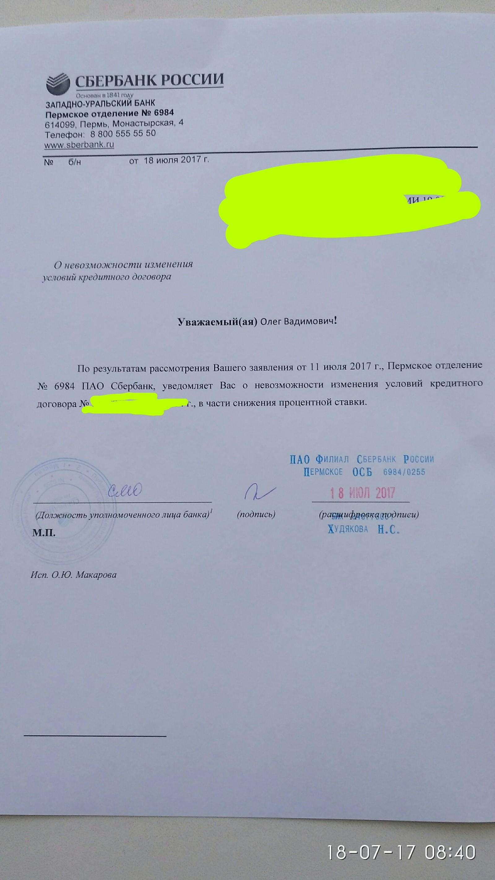 мкк телефон отдела кадров