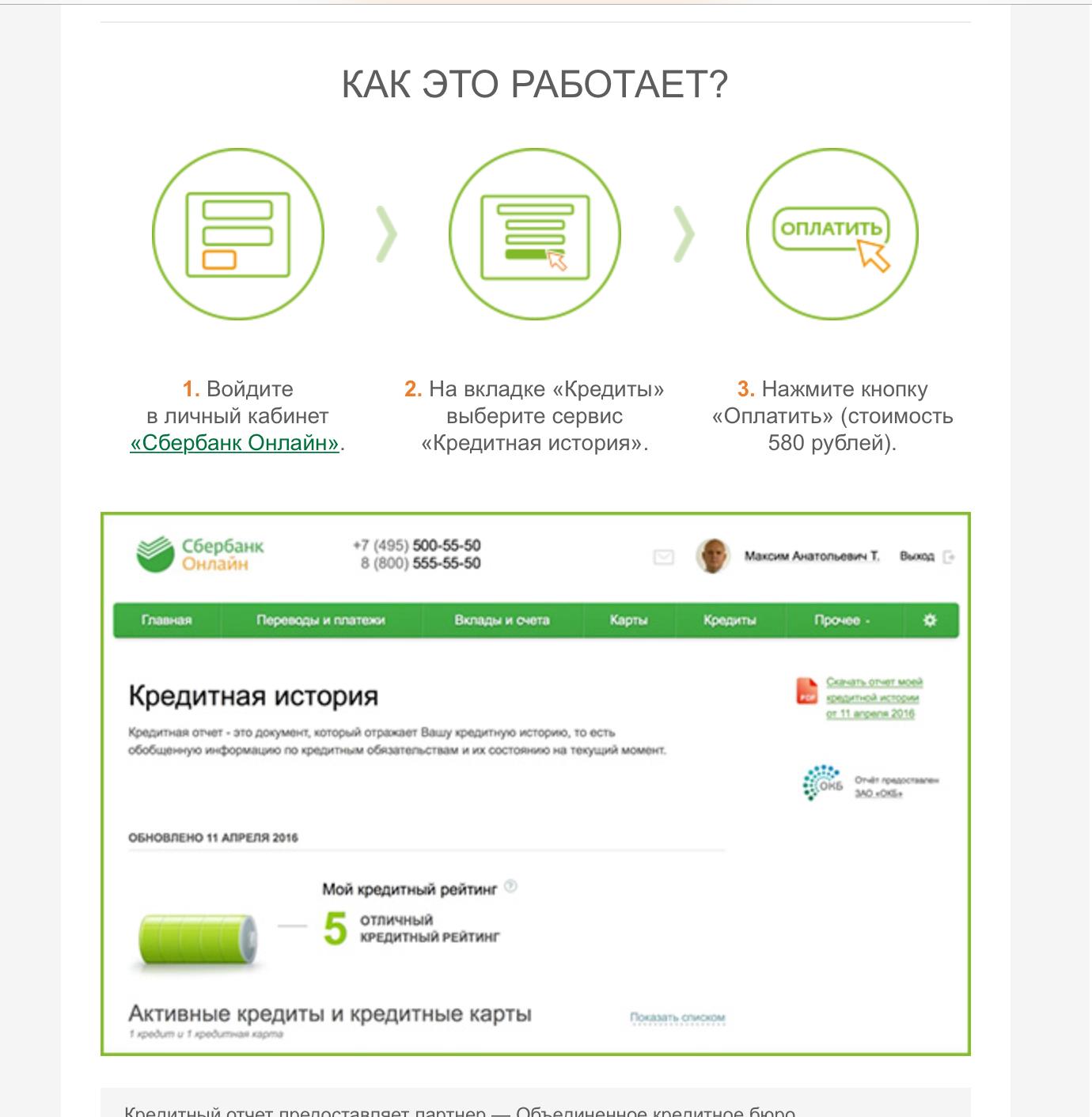 кредитная история сбербанк онлайн бесплатно