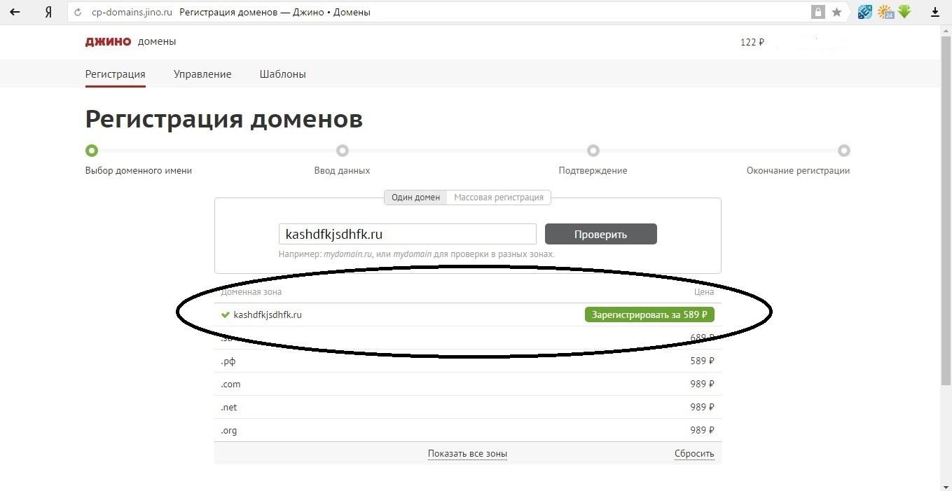 приватная регистрация доменов
