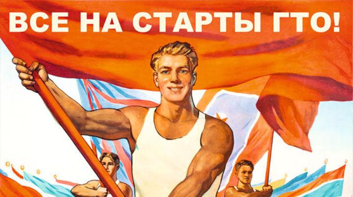 Картинки по запросу ГТО