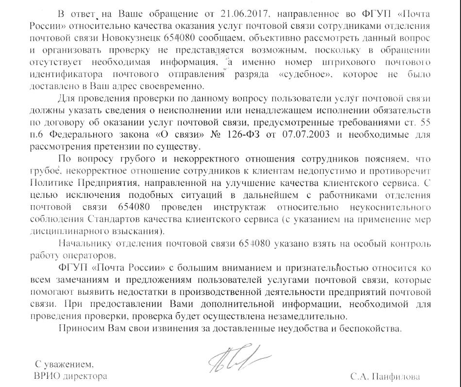 Написпть заявление и шалобу через сайт почта россии