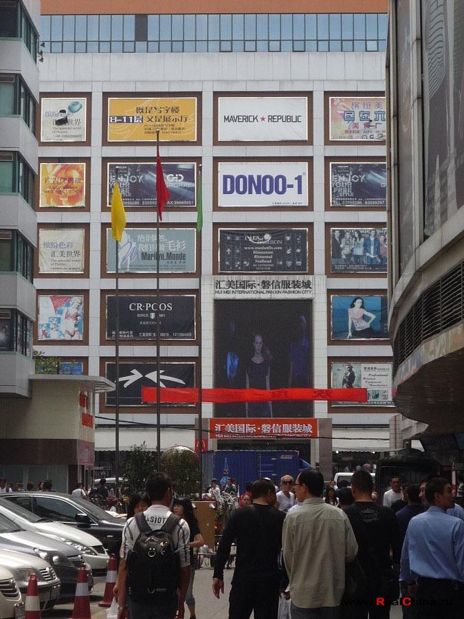 Самый большой в мире рынок подделок в Гуанчжоу Китай, Подделки брендов,  Бренды, Гуанчжоу 8afcc00e996