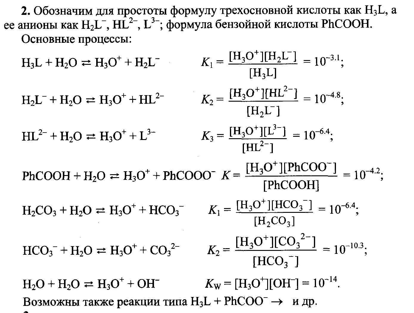 Как решить задачу по химии образование решить задачу равно 30