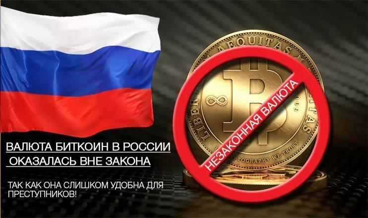 Правовой статус биткоина в россии отзывы о wallstreet forex robot 2.0