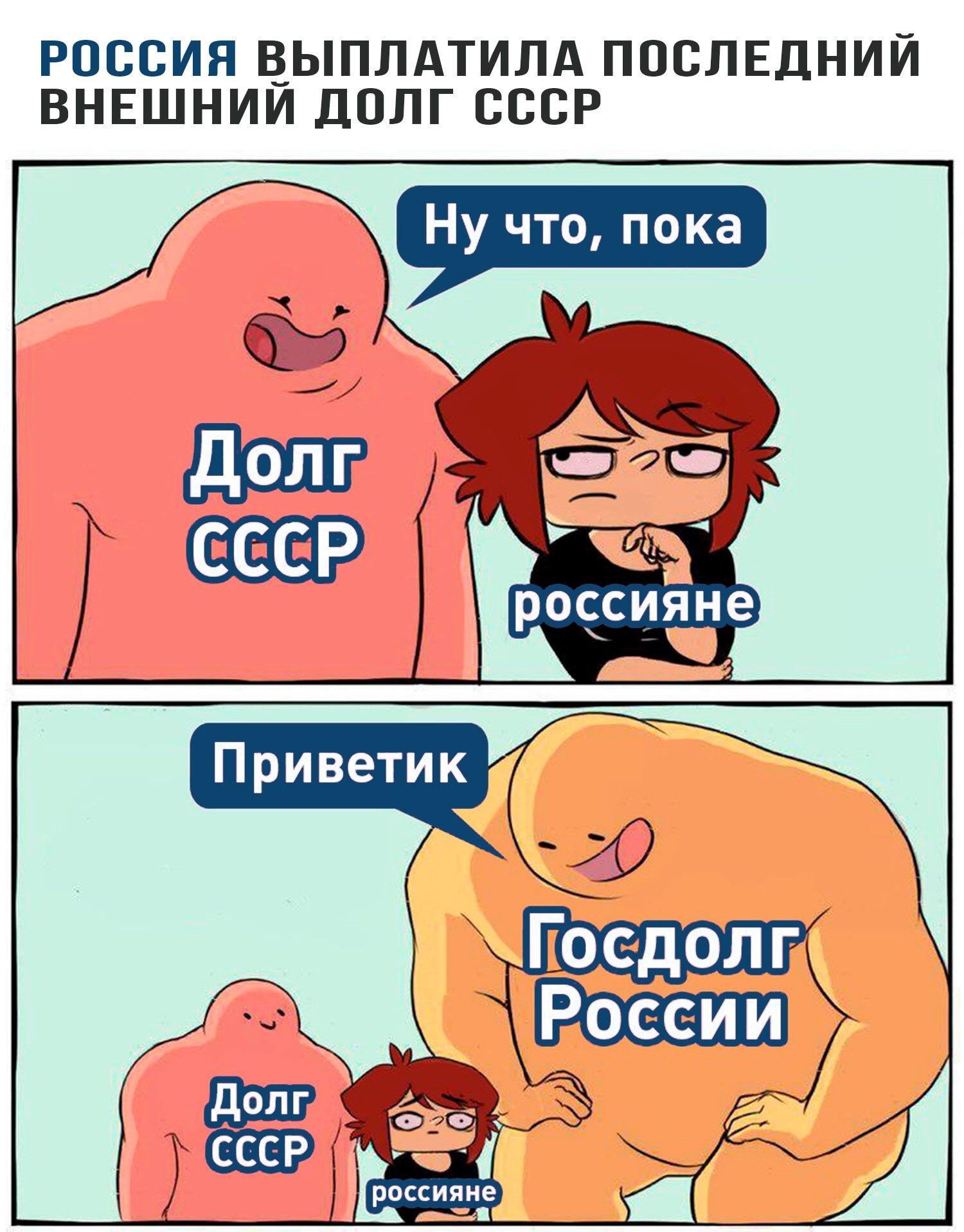 Россия взяла на себя долги ссср