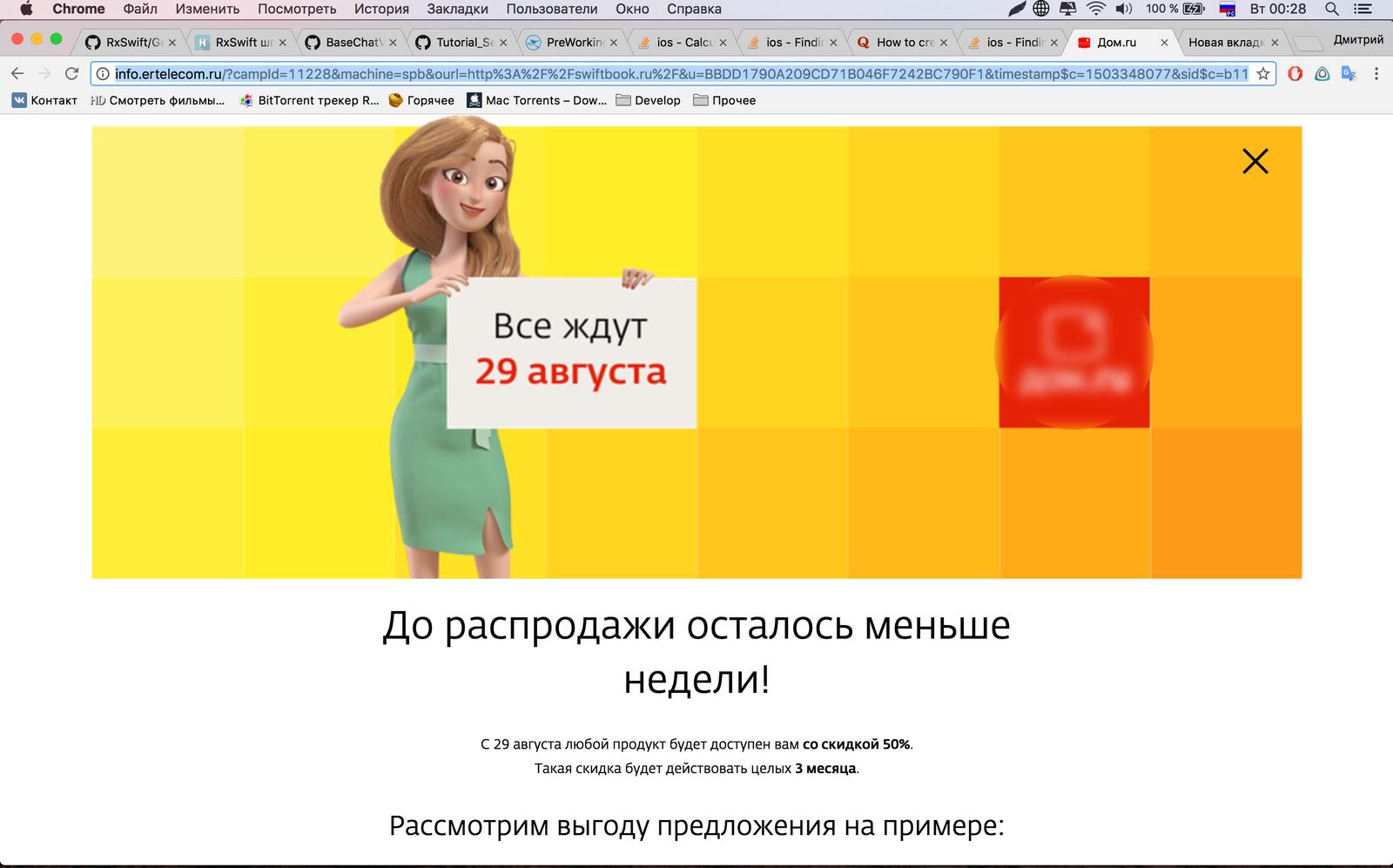 Реклама вне интернета выведем любой сайт в топ ПыталовоПыть-Ях