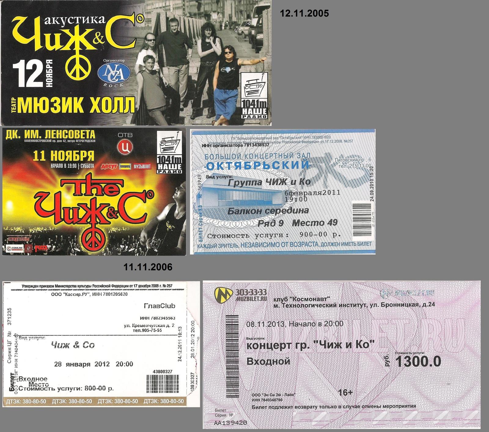 Билеты на концерты 2010 афиша чебоксары концерты чувашской